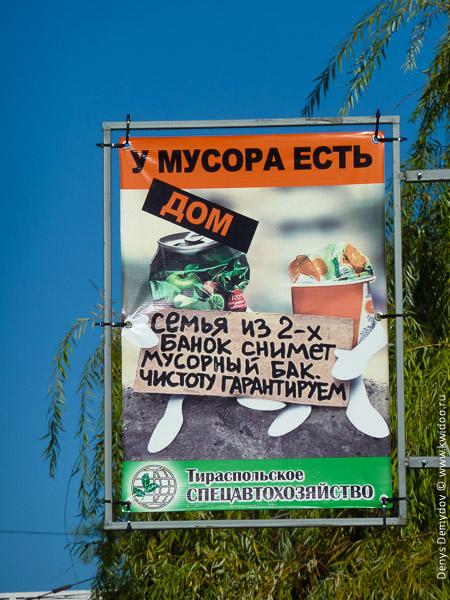 Креативная социальная реклама против мусора в ПМР