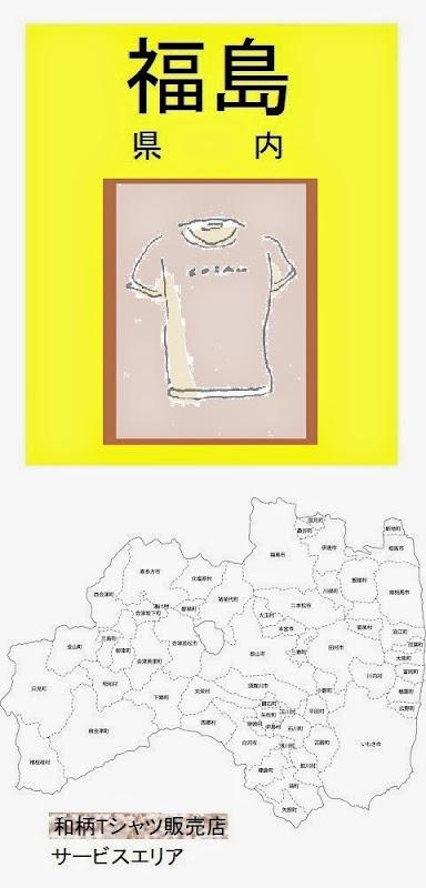 福島県内の和柄Tシャツ販売店情報・記事概要の画像