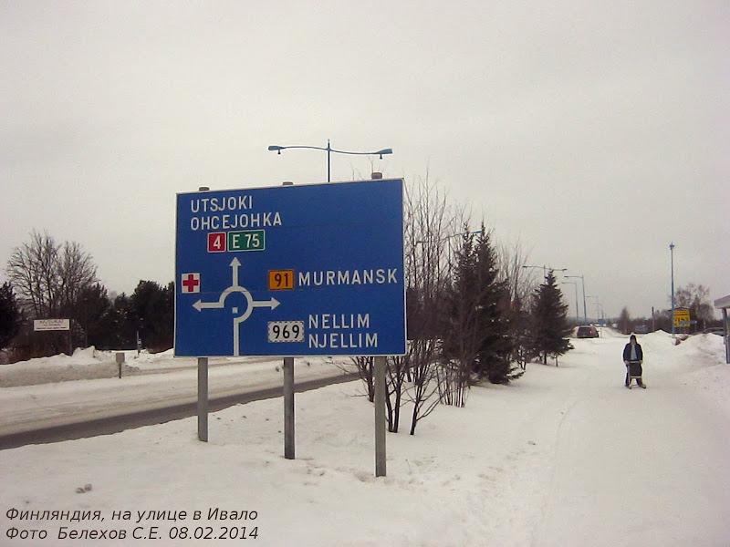Ивало, Финляндия, зима