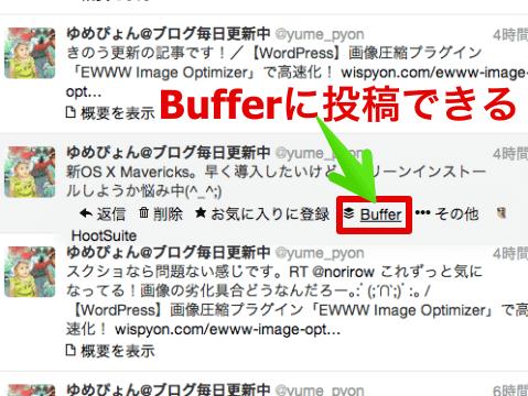 TwitterからBuffer投稿