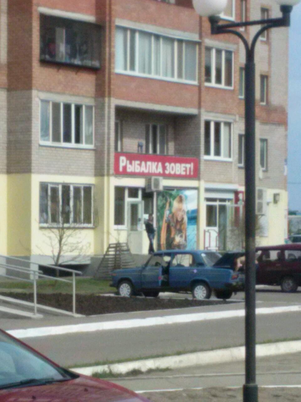 магазины в оренбурге рыбалка