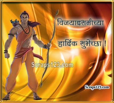 Marathi dasara marathi pics images wallpaper for facebook page 1 vijayadashami ke parv ki hardik ki shubh kamnaye m4hsunfo