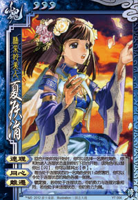 Lady Xiahou 2