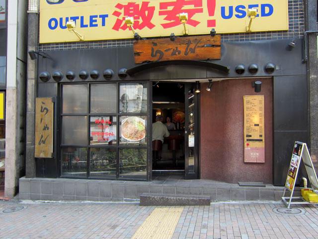 排骨担々麺で有名な亜寿加「あすか」渋谷