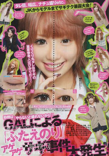 antes e depois da maquiagem japonesa
