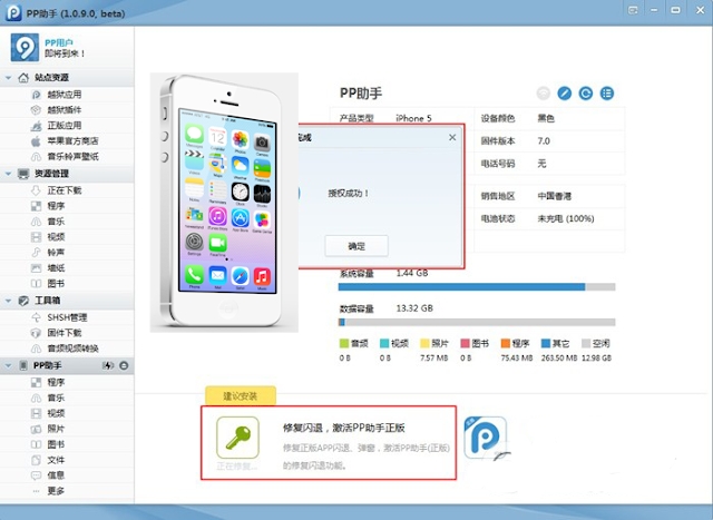 ios software free  for windows 7