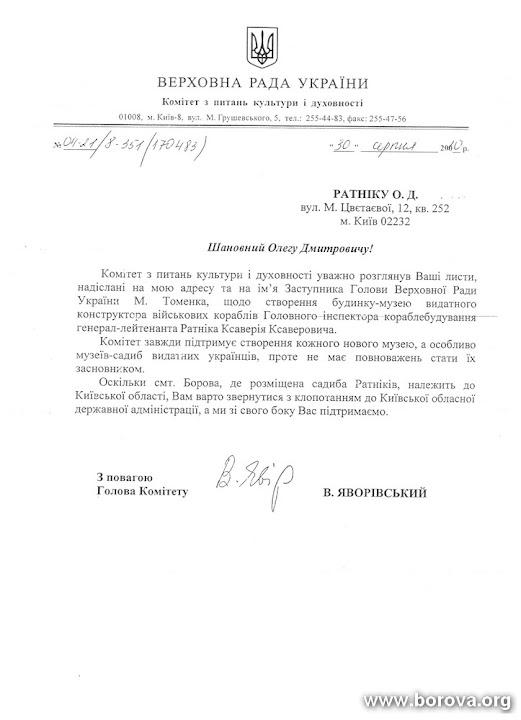 яворивский
