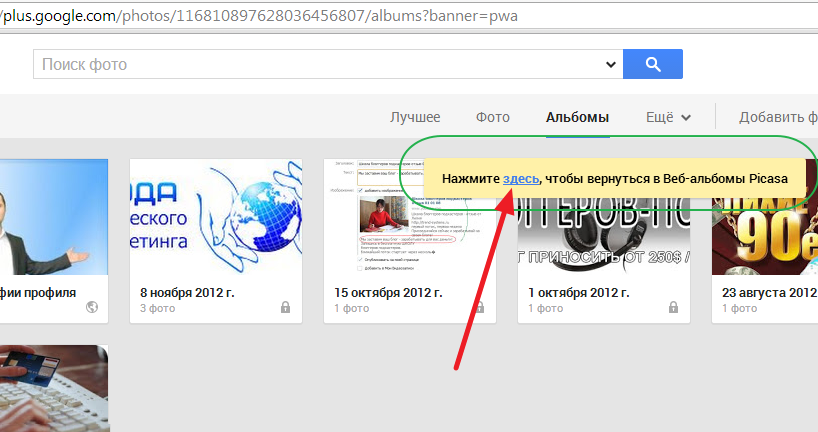 picassa web как зайти с Гугл +