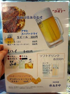 生ビール、酎ハイなどのメニュー。究極の組み合わせと書かれてる