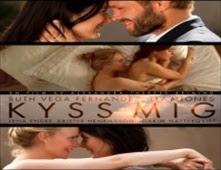 فيلم Kiss Me للكبار فقط