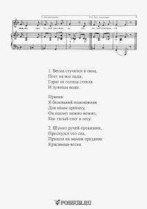 """Песня """"Мамин праздник"""" Музыка Ю. Гурьева: ноты"""