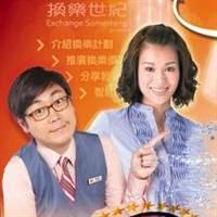 Hoán Lạc Vô Cùng TVB