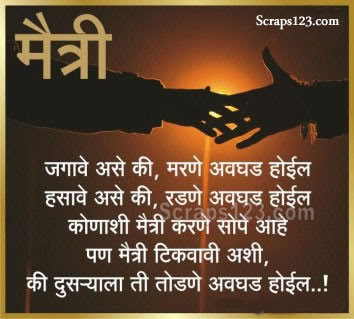 marathi friendship pics images amp wallpaper for facebook page 4