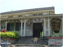 日式建築風格的新埔車站