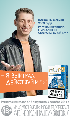 Табачная реклама такая антитабачная