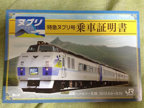 JR北海道 臨時特急「ヌプリ」 札幌行き 乗車証