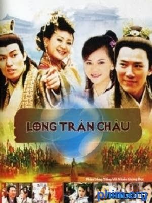 Lưu Bá Ôn Long Trân Châu