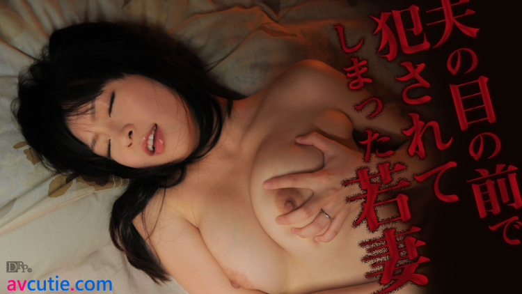 Getting Young Wife Fucked in Front of My Husband - Nozomi Hazuki (042712-005)