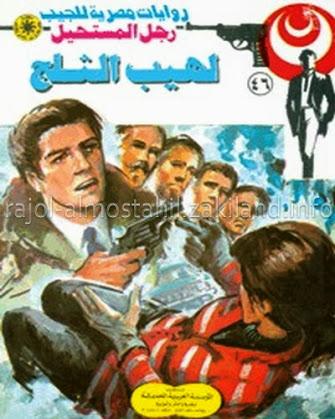 قراءة تحميل لهيب الثلج رجل المستحيل أدهم صبري نبيل فاروق