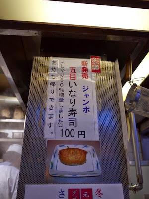 ジャンボいなり寿司のメニュー