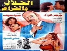 مشاهدة فيلم نادى السينماال والحرام
