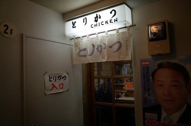 とりかつチキン@渋谷