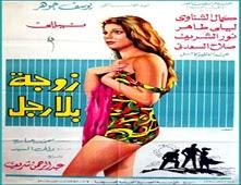 فيلم زوجة بلا رجل