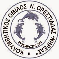 Νηρέας:Θερινό πρωτάθλημα κολύμβησης ΑΜΑΘ-Προαγωνιστικών κατηγοριών