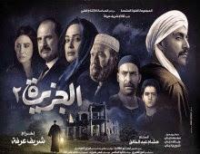 الاعلان الرسمي لفيلم الجزيرة 2