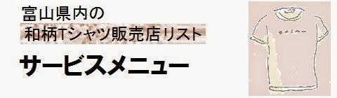 富山県内の和柄Tシャツ販売店情報・サービスメニューの画像