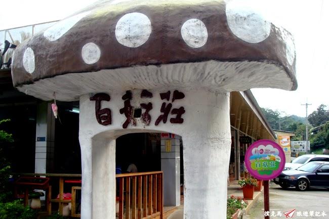 新社百菇莊