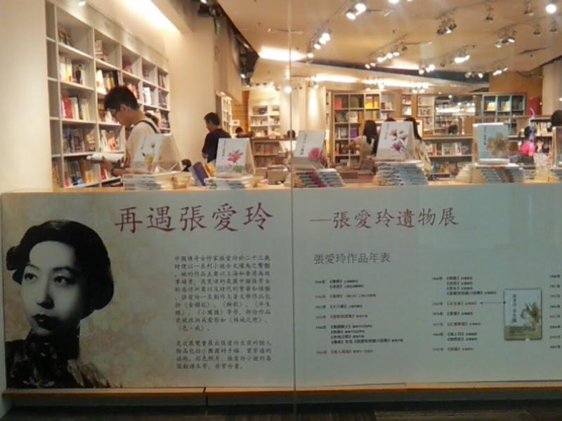 書店裡的張愛玲遺物展