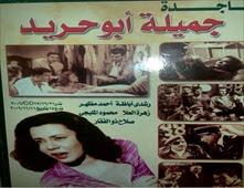 فيلم جميله بو حريد