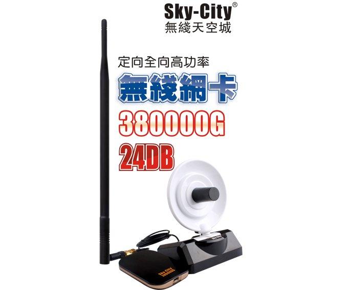 Skycity Sy Driver