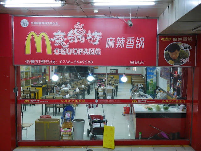 storefront sign for Moguofang using a logo similar to McDonald's
