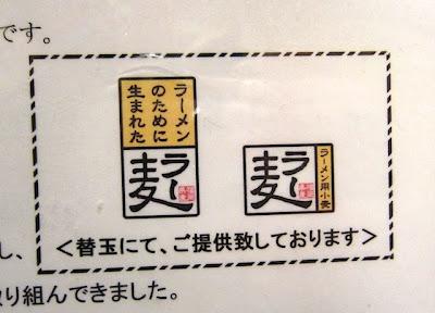 ラーメンのために生まれたラー麦を使用してあるようです。