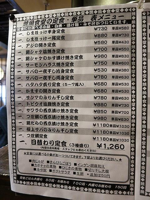 渋谷、焼魚食堂の定食メニュー
