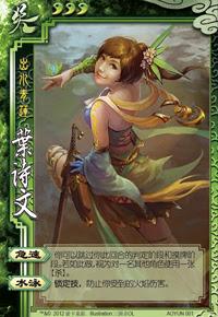 Ye Shi Yen