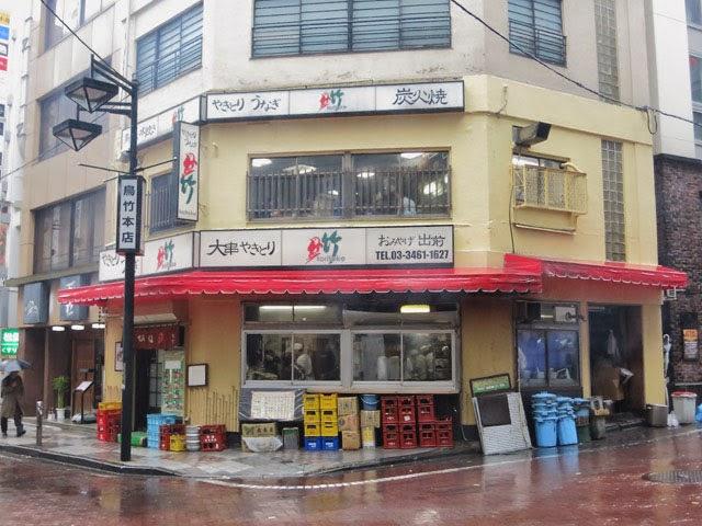 鳥竹総本店@渋谷