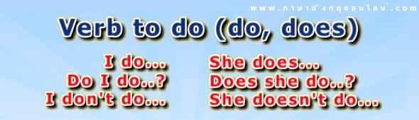 หลักการใช้ verb to do