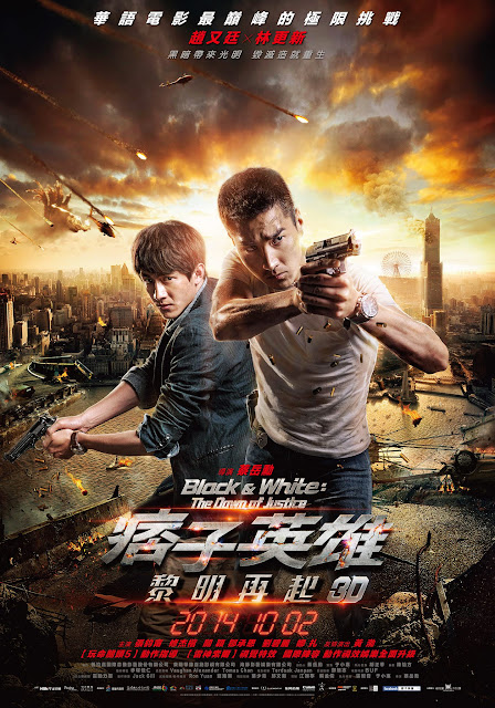 痞子英雄 2:黎明升起 (Black & White Episode II: The Dawn of Justice, 2014)
