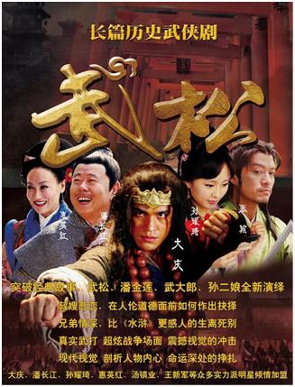 Võ Tòng Anh Hùng Lương Sơn Bạc - SCTV16