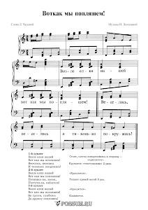 """Песня """"Вот как мы попляшем"""" Н. Лукониной: ноты"""