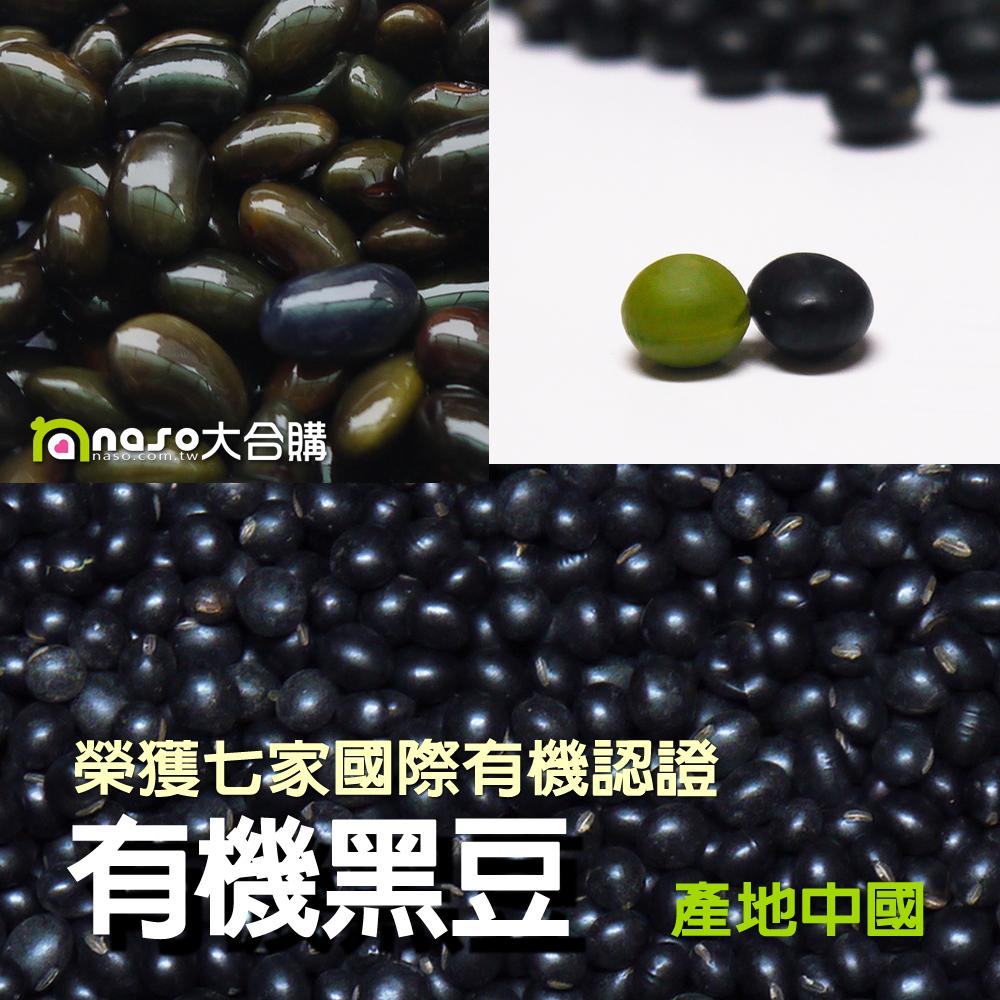 中國有機黑豆(青仁)