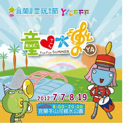 2012國際藝術童玩節優惠報報