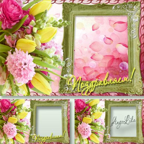 Рамка-открытка для поздравления - Букет цветов в подарок