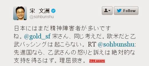 乙武騒動について宋文洲氏「日本にはまだ精神障害者が多いですね」優先席を例に「あの人はあたまに障害がある」