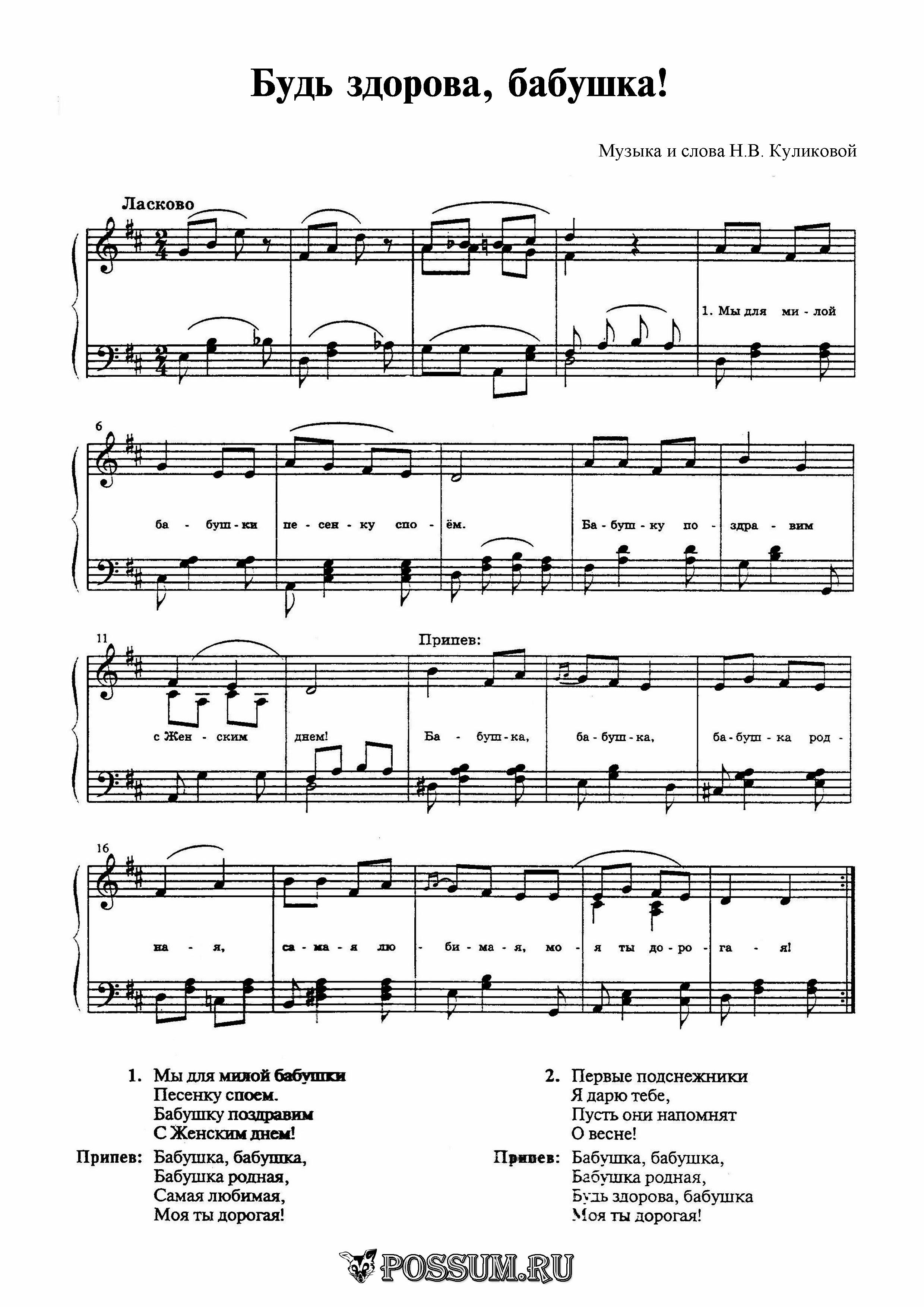 Ноты песни