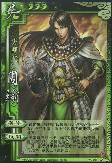 Zhou Yu 13