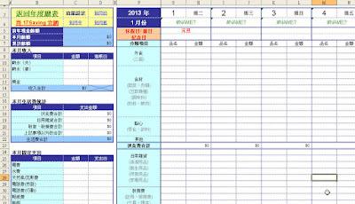 家庭記帳簿